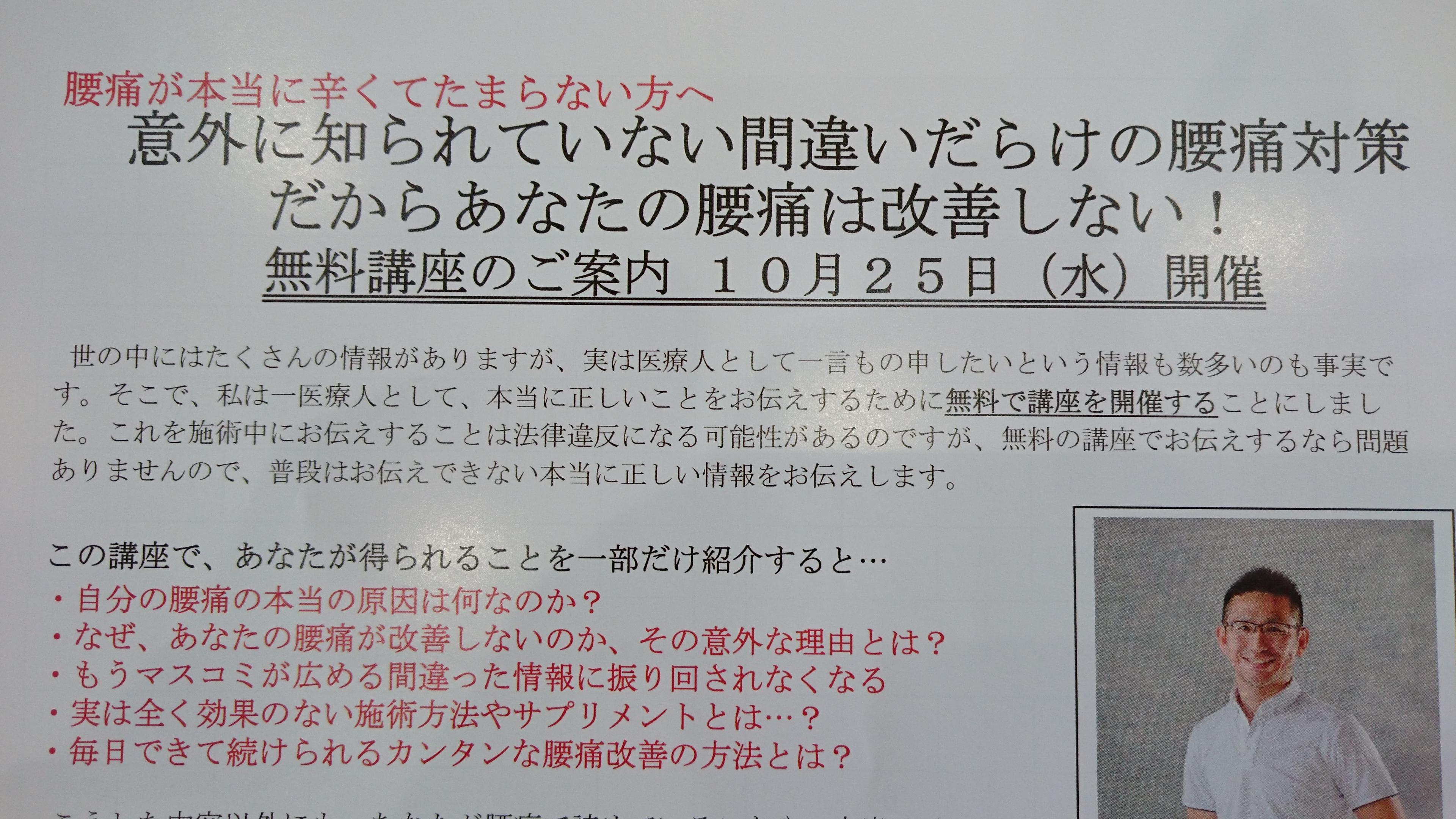 10月25日(水)午後2時より、【腰痛無料講座】開催