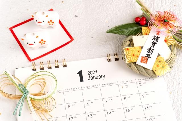 "<span class=""title"">年末年始のお休みと1月の休診日をお知らせ</span>"